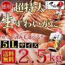 【生食OK!かに2.5kg/5Lサイズ 送料無料】獲れたてを急速冷凍!お刺身でも食べられる新鮮度抜群!!生ずわい 蟹 足(約2.5kg/5Lサイズ/約4?9人前)かに カニ かに2.5kgかに 生食 かに ズワイガニ