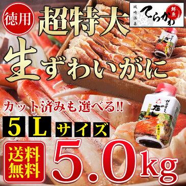 【生食OK!かに5kg/5Lサイズ 送料無料】獲れたてを急速冷凍!お刺身でも食べられる新鮮度抜群!!生ずわい 蟹 足(内容量:約5kg/5Lサイズ/約8〜18人前)かに カニ かに5kgかに 生食 かに 御歳暮 ズワイガニ