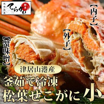 釜茹で 松葉 せこがに1匹(小) せいこがに セイコガニ 松葉ガニ せこがに 松葉 せこがに せこガニ せいこがに 日本海