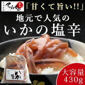 いかの塩辛【大容量430g】イカの塩辛城崎