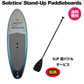 Solstice Stand-Up Paddleboards【Maui】パドルサービス