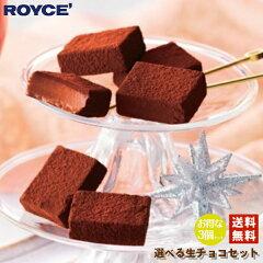 北海道を代表するお土産『生チョコ』。お好きな味が選べます。バレンタイン ロイズ 選べる生チョコセット 【3箱セット】:チョコレート ランキング