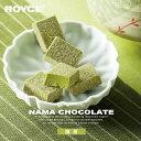 生チョコレート 抹茶×2個セット ロイズ 北海道 人気 定番 お菓子 スイーツ 生チョコ 生クリーム