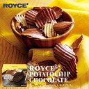 ポテトチップチョコレート オリジナル ロイズ 北海道 人気 お菓子 スイーツ コーティング 大ヒット 定番 / チョコレート クリスマス