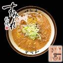 札幌ラーメン すみれ 味噌ラーメン 1食入 2個セット 送料