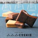 数量限定 ラララ・クッキー 5個入り クッキー 手造り Kコンフェクト 限定 お土産 プレゼント ギフト