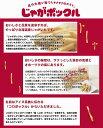じゃがポックル 10袋入り×3個セット 送料無料 北海道 人気 じゃがいも 北海道産 ロングセラー お菓子 カルビー 小袋 / じゃがぽっくる ジャガポックル お土産 定番