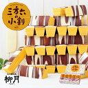 バレンタイン 三方六の小割 5本入 北海道産 柳月 バウムクーヘン チョコレート しっとり お菓子
