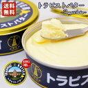 トラピスト バター 200g 3個セット 送料無料 北海道