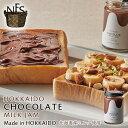 ノースファームストック チョコレートミルクジャム 140g