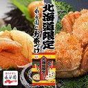 永谷園 北海道限定茶づけ 6袋×2個セット 送料無料 メール便 同梱不可 毛がに茶づけ うに茶漬け 北海道産毛がに 北海道産うに