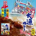 大漁カレー200g ×2個セット...