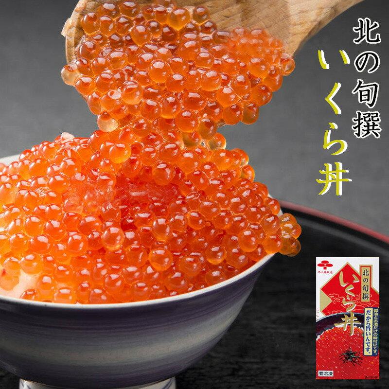 不二屋本店『冷凍いくら醤油漬け(Pカップ大)』