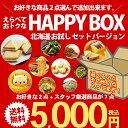 5000円ポッキリ 北海道 お試し セット ハッピーボックス 選べる 食べ比べ