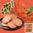 北海道焼かに煎餅