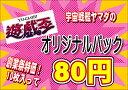 2015 感謝のヤマダ創業祭! 遊戯王オリジナルパック(クジ...