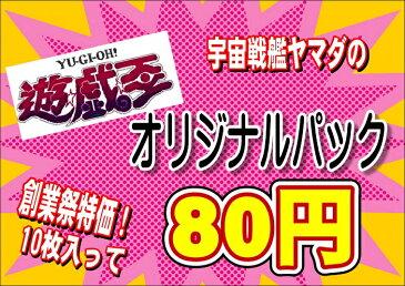 2015 感謝のヤマダ創業祭! 遊戯王オリジナルパック(クジ)10枚入り特価版 オリパ・福袋