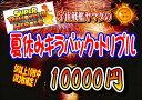 【送料無料】ドラゴンボールヒーローズ 夏の太陽よりアツいぜ!...