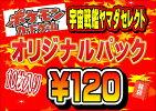 ポケモンカードゲームオリジナルパック10枚入りポケモンカードゲームオリパ(クジ)