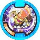 宇宙戦艦ヤマダで買える「【中古・QR保証なし】妖怪メダルケース04付属品 必殺技 ゴクドー 極道にらみ ノーマル 2293554」の画像です。価格は20円になります。