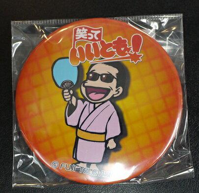 森田一義アワー 笑っていいとも! オフィシャルデカバッジ タモさん浴衣 タモリ