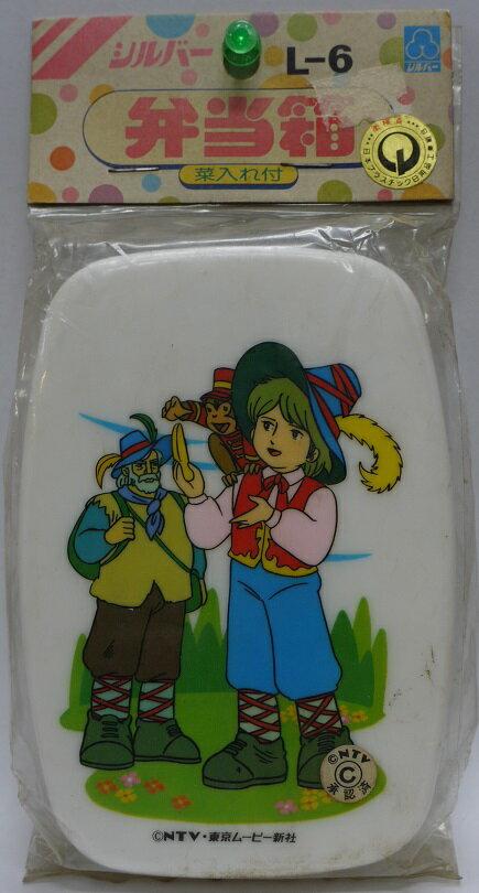 家なき子 樹脂製弁当箱 当時もの デッドストック 昭和レトロ 東京ムービー新社 77年画像