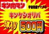 キン肉マン消しゴムキンケシオリジナルパック超人5体入り☆福袋(クジ)オリパ