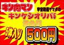 キン肉マン消しゴム キンケシ オリジナルパック5 黄色版 超人5体入り☆福袋(クジ) オリパ【キン消し】