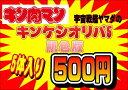 キン肉マン消しゴム キンケシ オリジナルパック5 肌色版 超人5体入り☆福袋(クジ) オリパ【キン消し】