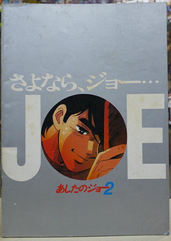 劇場版 あしたのジョー2 パンフレット画像