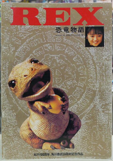 劇場版 REX 恐竜物語 パンフレット画像