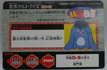 幽遊白書 トレーディングカード 009 幻海 カードダス アマダ