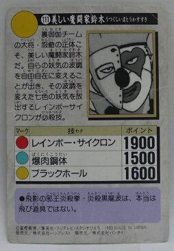 【折れあり】幽遊白書 カードダス 111 美しい魔闘家鈴木 バンプレスト【中古】
