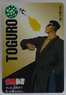 幽遊白書 カードダス 156 戸愚呂(弟) バンプレスト【中古】