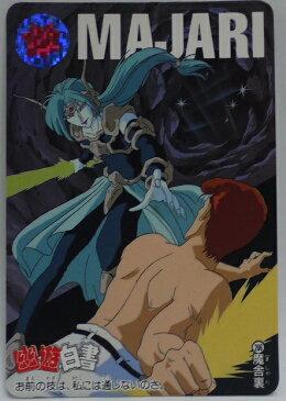 【折れあり】幽遊白書 カードダス 206 魔舎裏 バンプレスト【中古】