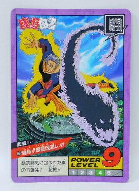 コレクション, フィギュア  069