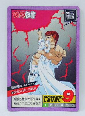 トレーディングカード・テレカ, トレーディングカード  091