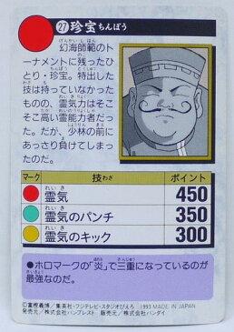 幽遊白書 カードダス 027 珍宝 バンプレスト【中古】