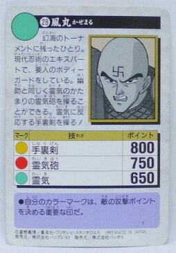 幽遊白書 カードダス 028 風丸 バンプレスト【中古】