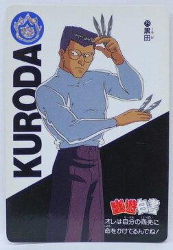 幽遊白書 カードダス 029 黒田 バンプレスト【中古】