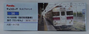 フルタ チョコエッグ SL&ブルトレ2 36 キハ58形 (急行形電動車) 急行「だいせん」 【中古】