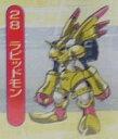 ワンダーカプセル デジモンアドベンチャー02 プラキット2 028 ラピッドモン バンダイ【中古】