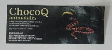 海洋堂 チョコQ アニマテイルズ 日本の動物 第6弾 165 アカマタ TAKARA 【中古】