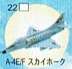 フルタ チョコエッグ 世界の戦闘機シリーズ 第2弾 22 A-4E/F スカイホーク