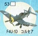 フルタ チョコエッグ 世界の戦闘機シリーズ 第3弾 53 F4U-10コルセア【彩色違い】