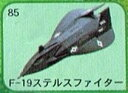 フルタ チョコエッグ 戦闘機シリーズ 第5弾 85 F-19ステルスファイター【中古】