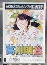 【中古】 AKB48生写真 高柳明音 SKE48 チームKIIAKB48 32ndシングル 選抜総選挙 さよならクロール