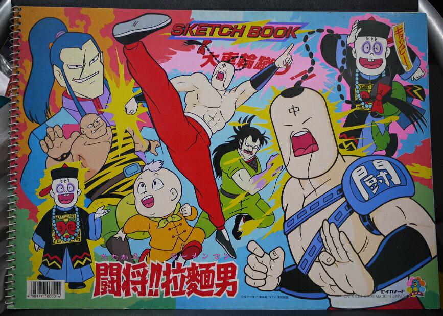 【未使用品】 闘将!!拉麺男 たたかえ ラーメンマン スケッチブック 当時もの ゆでたまご画像
