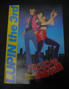 ルパン三世 DVD LIMITED BOX 封入特典 SPECIAL BOOKLET 冊子 C ※DVDは付属しません。