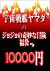 【JOJO】宇宙戦艦ヤマダのジョジョの奇妙な冒険福袋A【GIOGIO】